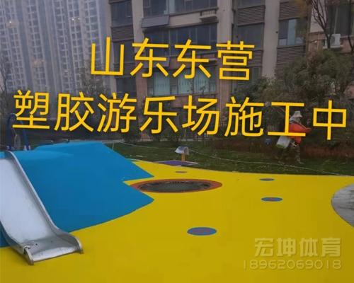 山东东营塑胶游乐场